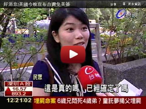 台灣成為美國第卅七個免簽國影片播放