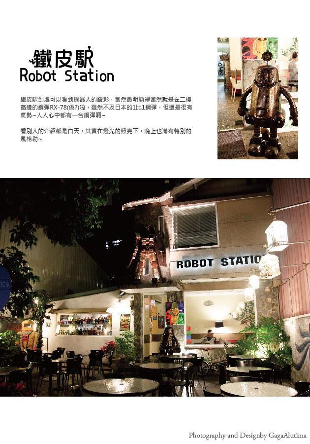 機器人餐廳_All-02.jpg