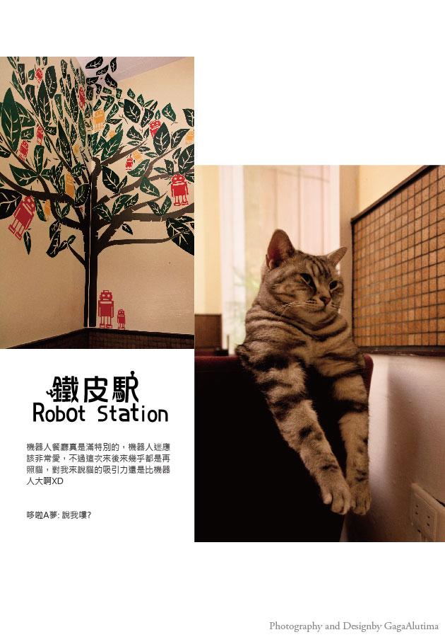 機器人餐廳_All-09.jpg