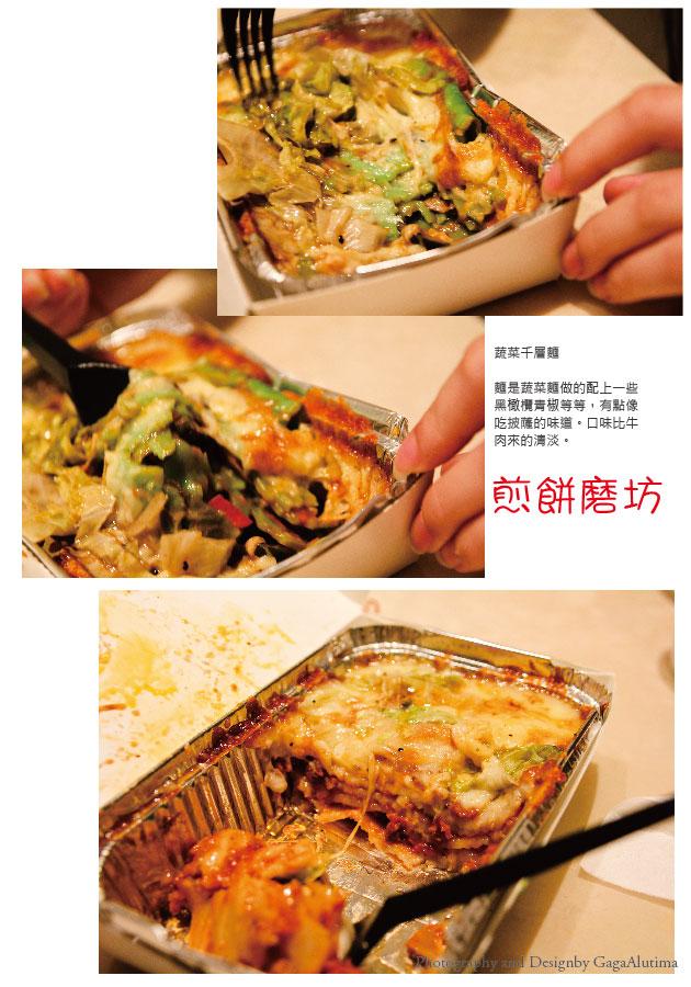 煎餅磨坊_All-06.jpg