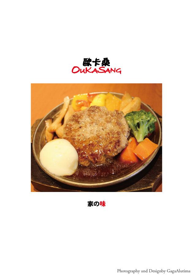 歐卡桑_All-01.jpg