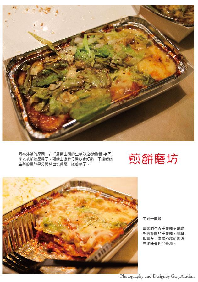煎餅磨坊_All-05.jpg