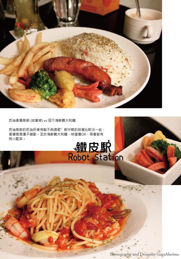 機器人餐廳_All-06.jpg