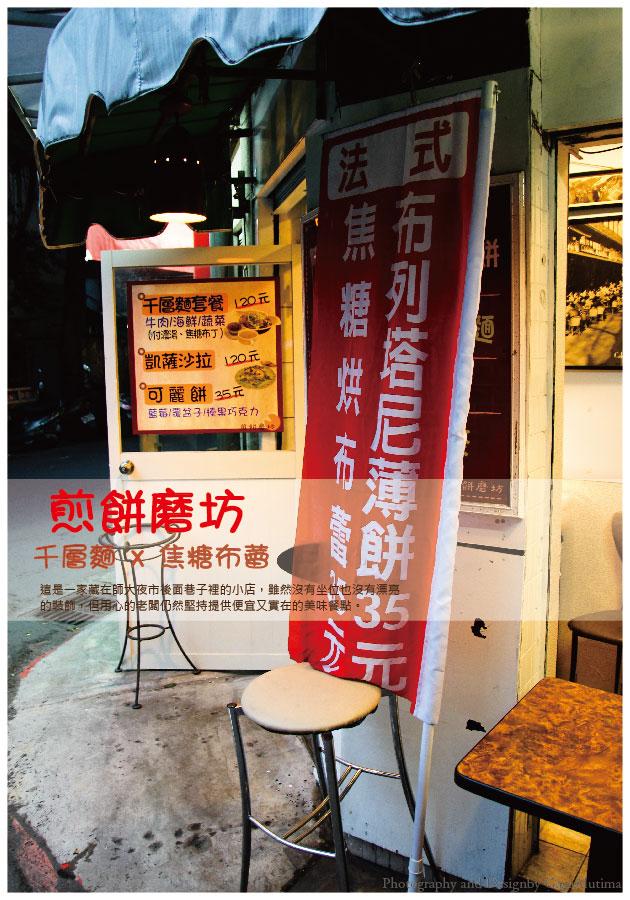 煎餅磨坊_All-01.jpg