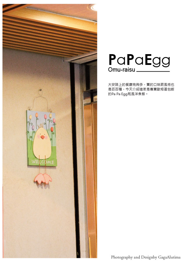PaPaEgg_All-01.jpg
