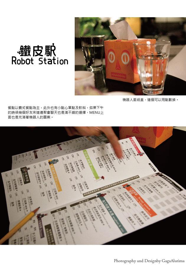 機器人餐廳_All-04.jpg