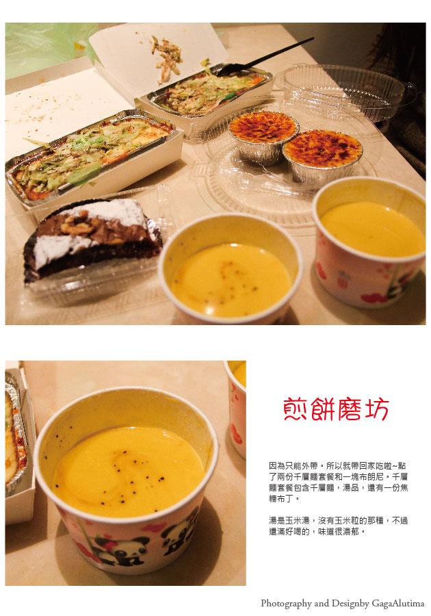 煎餅磨坊_All-04.jpg