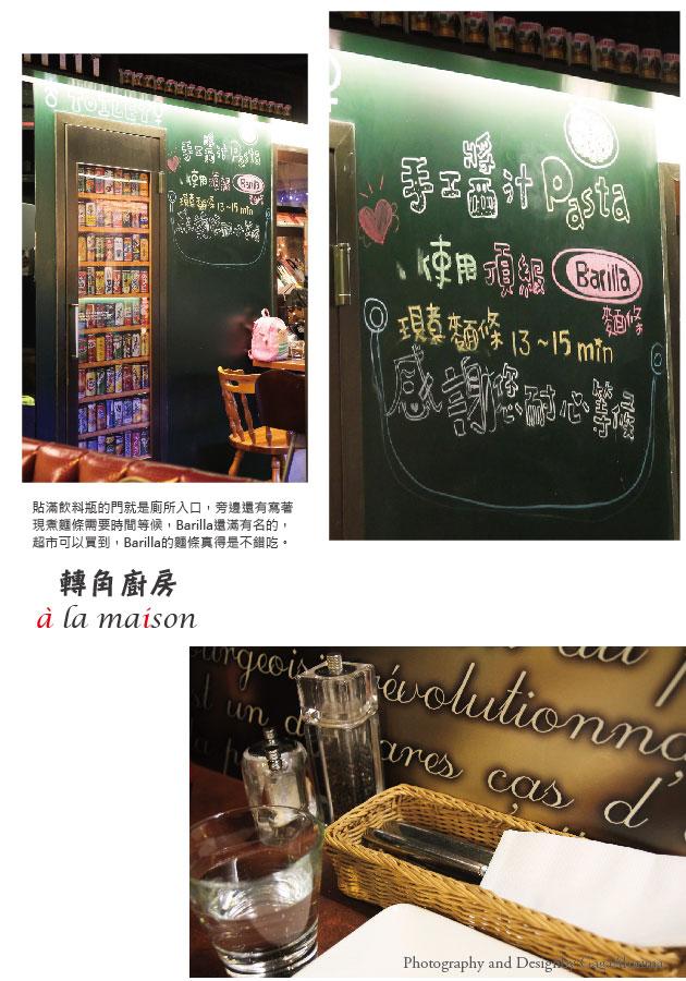 轉角廚房_All-04.jpg