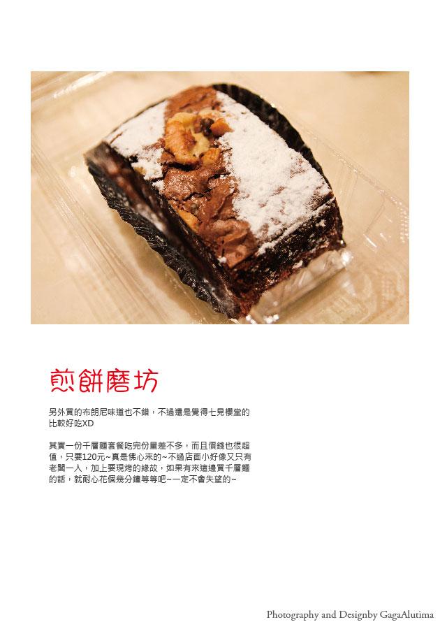 煎餅磨坊_All-09.jpg