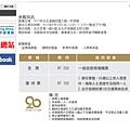 加盟展網站截圖.bmp