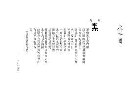 詹冰水牛圖.jpg
