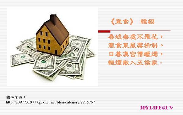 買得起多少錢的房子題詩.bmp