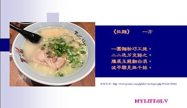 來碗日本拉麵於臺南梅光軒.bmp