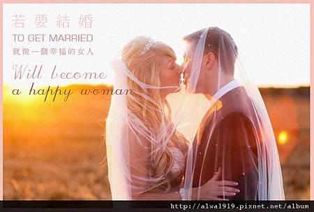 若要結婚,就做一個幸福的女人