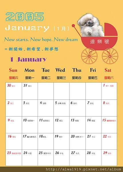 月曆-1月-改
