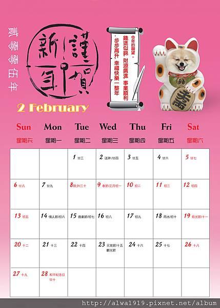 月曆-2月-改