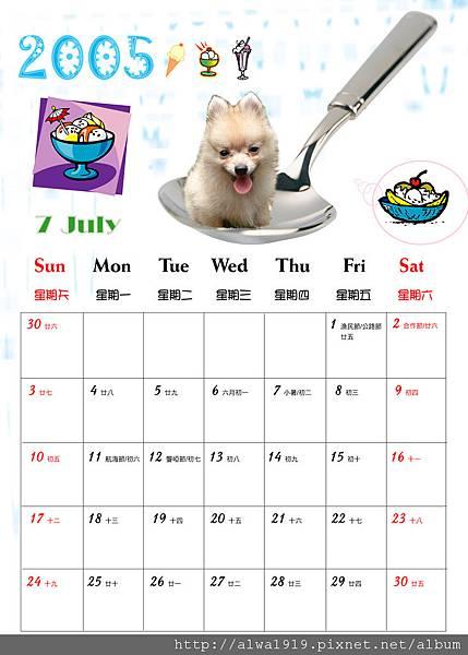 月曆-7月-改
