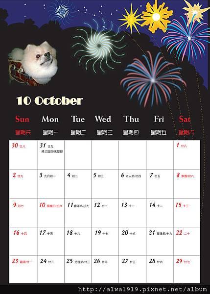 月曆-10月-改