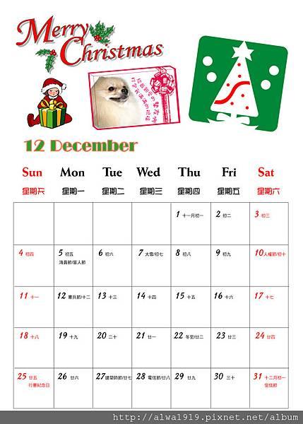 月曆-12月-改