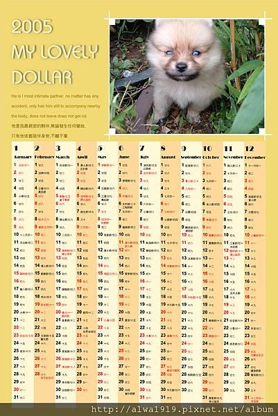 達樂直改版-10X15in-掛式年曆輸出