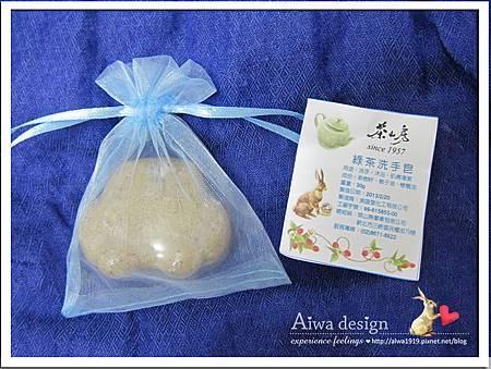 20121220-Aiwa 婚禮小物【茶山房肥皂】01