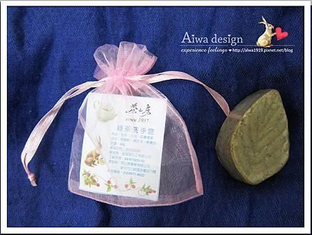 20121220-Aiwa 婚禮小物【茶山房肥皂】03