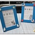 20130223-Aiwa 婚禮中場抽獎遊戲說明牌製作-10