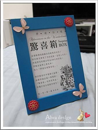 20130223-Aiwa 婚禮中場抽獎遊戲說明牌製作-11