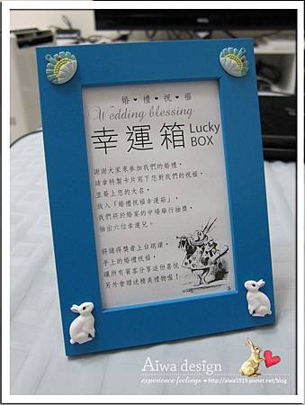 20130223-Aiwa 婚禮中場抽獎遊戲說明牌製作-12