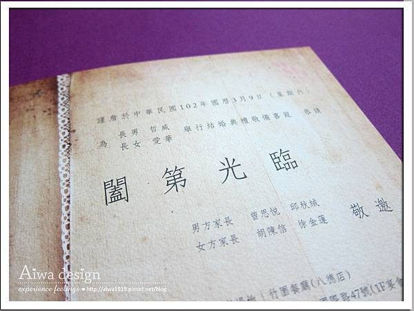 Aiwa 夢遊仙境風格之婚卡設計-11.jpg