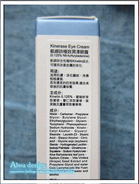 Kinerase凱娜詩極緻潤澤眼霜,舒緩您的嬌嫩肌膚~-08.jpg