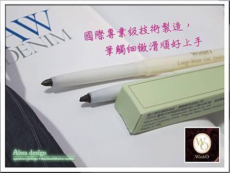 【體驗】WinkO葳珂 愛,來了持色眼線膠筆-05.jpg