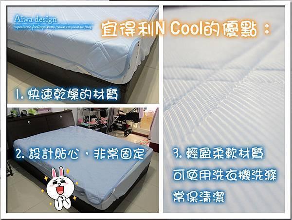 宜得利N Cool系列寢具組-07.jpg