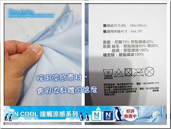 宜得利N Cool系列寢具組-09.jpg
