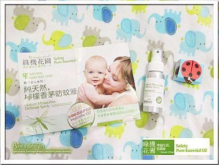 【綠機花園Green Plus】寶貝安心100%純天然檸檬香茅防蚊液-01.jpg