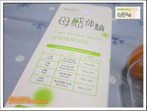 【體驗】母感體驗奶瓶奶嘴-12.jpg