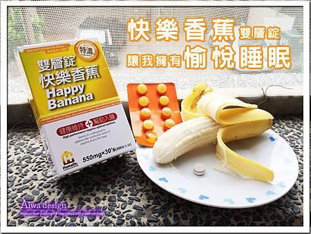 快樂香蕉雙層錠-01.jpg
