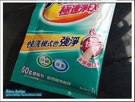 挑戰洗淨力極限!一匙靈極速淨EX 超濃縮洗衣精-07.jpg