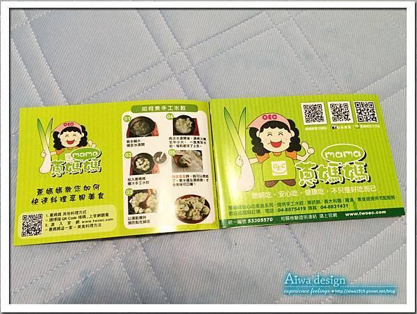 OEC蔥媽媽  爆汁手工水餃-07.jpg