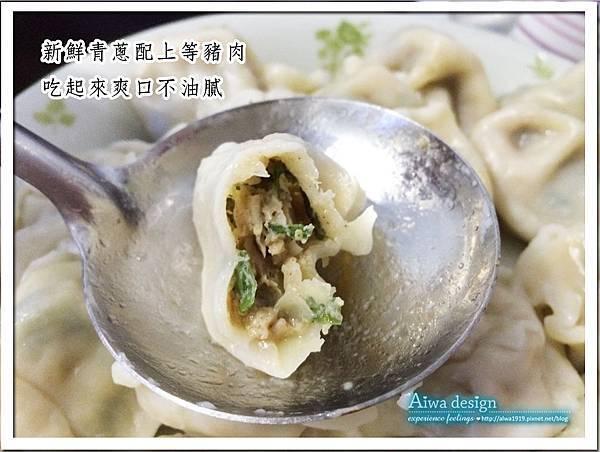 OEC蔥媽媽  爆汁手工水餃-14.jpg