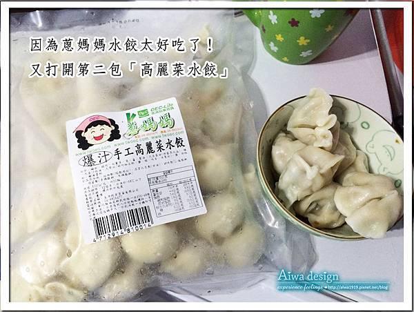 OEC蔥媽媽  爆汁手工水餃-16.jpg