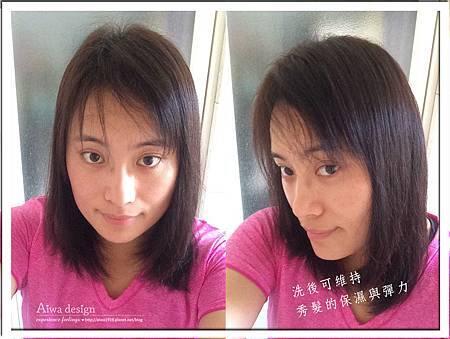 ELASTINE 基礎長效修護洗髮精,下午4點你依然保持豐盈彈潤-15.jpg