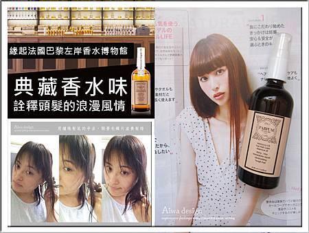 Parfum帕芬經典香水胜肽護髮油,讓人愛不釋手的美好香氣-18.jpg