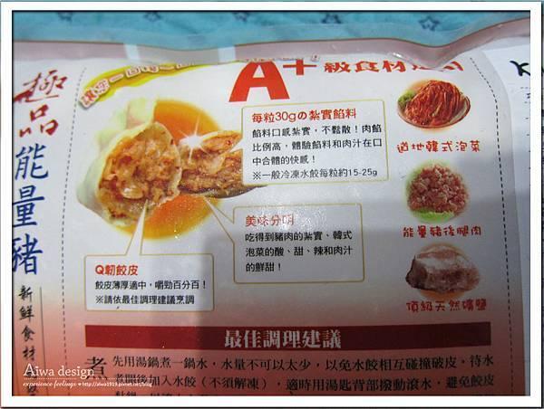 《巧活食品》能量豬泡菜水餃、能量豬巧味湯包、能量豬三星蔥肉包-11.jpg