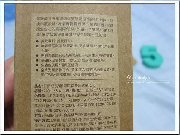 菲斯成長5階段環保雙層奶瓶,專利防脹氣安心奶嘴-23.jpg