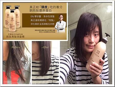 Parfum巴黎帕芬名牌香水胜肽育髮洗髮精,能淨化頭皮-16.jpg