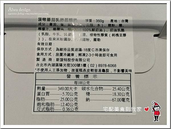 菠啾蕃茄乳酪蛋糕捲-05.jpg