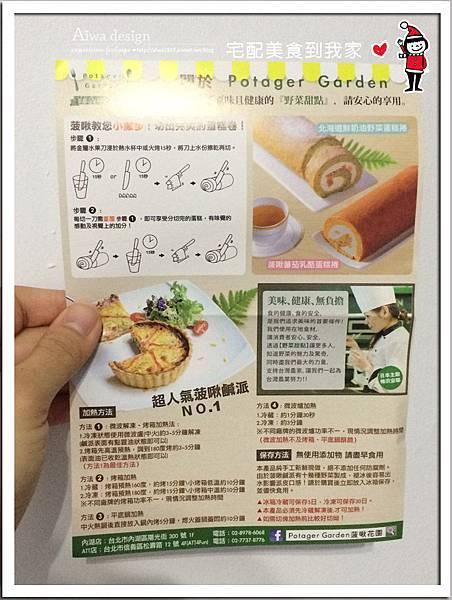 菠啾蕃茄乳酪蛋糕捲-16.jpg