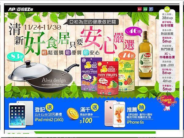 亞柏EZ購「安心嚴選」幫媽咪省錢的好幫手-03.jpg