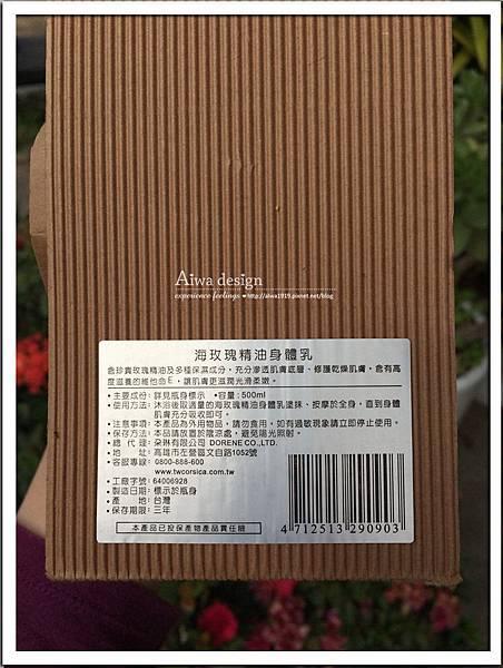 【CORSICA 科皙佳】海玫瑰精油身體乳-03.jpg